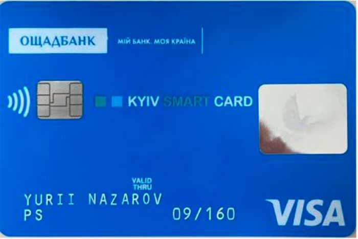 У карточки киевлянина новый дизайн