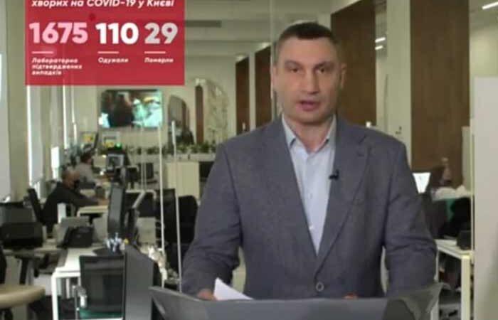 В Киеве 7 мая добавилось 24 больных на COVID 19. Зафиксирован летальный случай