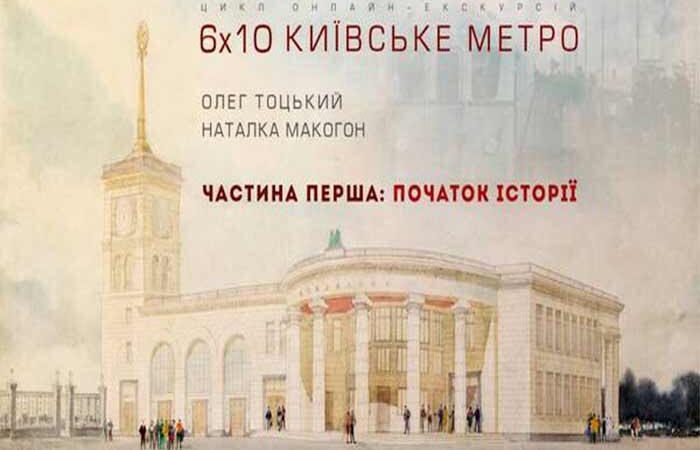 Киевский метрополитен начинает цикл авторских экскурсий