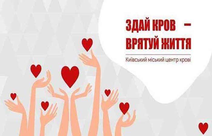 В Киеве ищут доноров крови