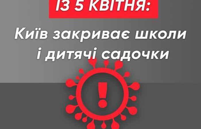 """Киев переходит на """"удаленку"""": закрываются школы, транспорт – по спецпропускам"""