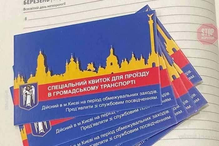 В столице аферисты начали незаконно продавать спецпропуска для проезда в транспорте