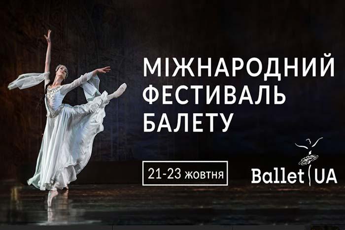 Звезды мирового балета посетят Международный Фестиваль в Киеве